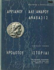 Αρχαίοι Έλληνες Συγγραφείς (91/160)