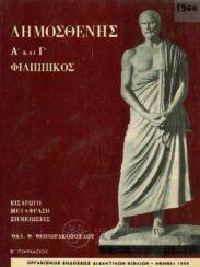 Αρχαίοι Έλληνες Συγγραφείς (92/160)