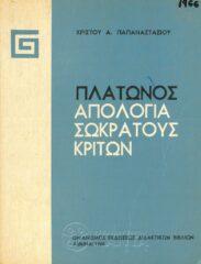 Αρχαίοι Έλληνες Συγγραφείς (93/160)
