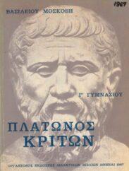 Αρχαίοι Έλληνες Συγγραφείς (95/160)