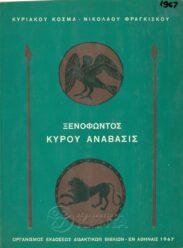Αρχαίοι Έλληνες Συγγραφείς (96/160)
