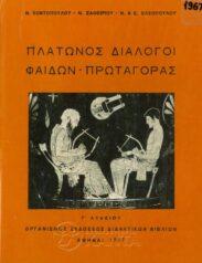 Αρχαίοι Έλληνες Συγγραφείς (97/160)