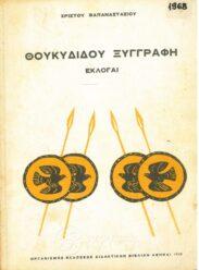 Αρχαίοι Έλληνες Συγγραφείς (98/160)