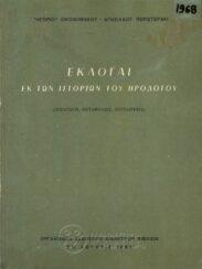 Αρχαίοι Έλληνες Συγγραφείς (99/160)
