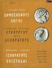 Αρχαίοι Έλληνες Συγγραφείς (101/160)
