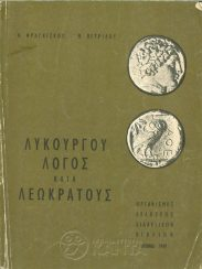 Αρχαίοι Έλληνες Συγγραφείς (102/160)