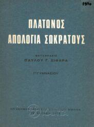 Αρχαίοι Έλληνες Συγγραφείς (104/160)