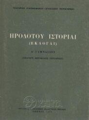Αρχαίοι Έλληνες Συγγραφείς (105/160)