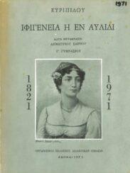 Αρχαίοι Έλληνες Συγγραφείς (106/160)