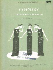 Αρχαίοι Έλληνες Συγγραφείς (107/160)