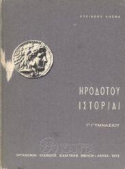 Αρχαίοι Έλληνες Συγγραφείς (108/160)