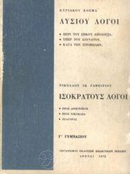 Αρχαίοι Έλληνες Συγγραφείς (109/160)