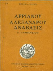 Αρχαίοι Έλληνες Συγγραφείς (110/160)