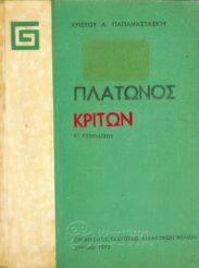 Αρχαίοι Έλληνες Συγγραφείς (111/160)