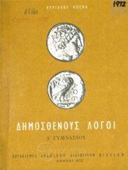 Αρχαίοι Έλληνες Συγγραφείς (112/160)