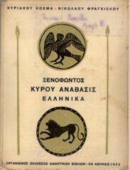 Αρχαίοι Έλληνες Συγγραφείς (113/160)