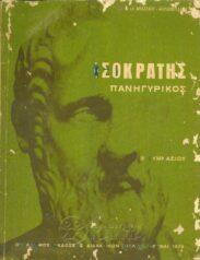 Αρχαίοι Έλληνες Συγγραφείς (115/160)