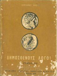 Αρχαίοι Έλληνες Συγγραφείς (116/160)