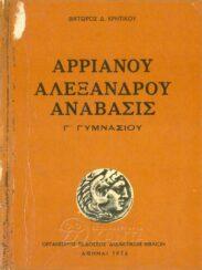 Αρχαίοι Έλληνες Συγγραφείς (117/160)