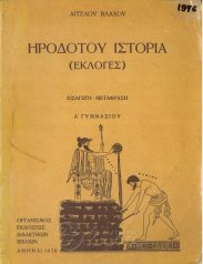 Αρχαίοι Έλληνες Συγγραφείς (118/160)