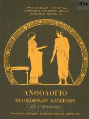 Αρχαίοι Έλληνες Συγγραφείς (119/160)