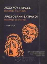 Αρχαίοι Έλληνες Συγγραφείς (120/160)