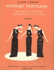 Αρχαίοι Έλληνες Συγγραφείς (121/160)