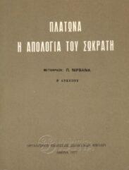 Αρχαίοι Έλληνες Συγγραφείς (123/160)