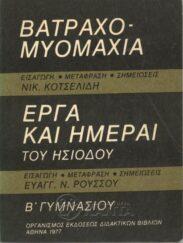 Αρχαίοι Έλληνες Συγγραφείς (125/160)