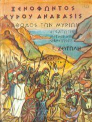 Αρχαίοι Έλληνες Συγγραφείς (126/160)