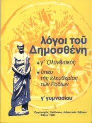 Αρχαίοι Έλληνες Συγγραφείς (127/160)
