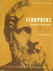 Αρχαίοι Έλληνες Συγγραφείς (128/160)