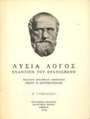 Αρχαίοι Έλληνες Συγγραφείς (129/160)