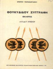 Αρχαίοι Έλληνες Συγγραφείς (130/160)