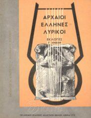Αρχαίοι Έλληνες Συγγραφείς (131/160)