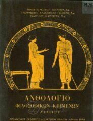 Αρχαίοι Έλληνες Συγγραφείς (132/160)