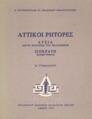 Αρχαίοι Έλληνες Συγγραφείς (133/160)