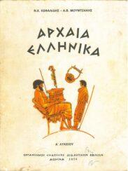 Αρχαίοι Έλληνες Συγγραφείς (134/160)