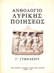 Αρχαίοι Έλληνες Συγγραφείς (135/160)