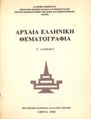Αρχαίοι Έλληνες Συγγραφείς (136/160)