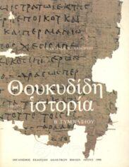 Αρχαίοι Έλληνες Συγγραφείς (137/160)