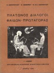 Αρχαίοι Έλληνες Συγγραφείς (138/160)