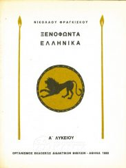 Αρχαίοι Έλληνες Συγγραφείς (139/160)
