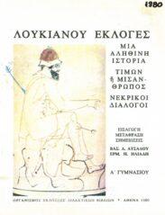 Αρχαίοι Έλληνες Συγγραφείς (140/160)