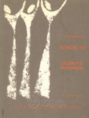 Αρχαίοι Έλληνες Συγγραφείς (141/160)