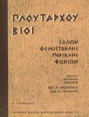 Αρχαίοι Έλληνες Συγγραφείς (142/160)