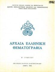 Αρχαίοι Έλληνες Συγγραφείς (143/160)