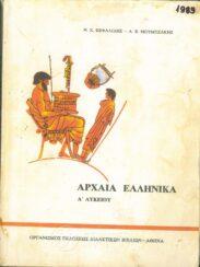 Αρχαίοι Έλληνες Συγγραφείς (144/160)