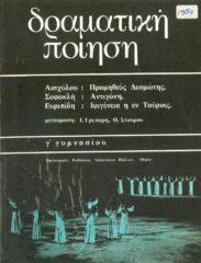 Αρχαίοι Έλληνες Συγγραφείς (145/160)
