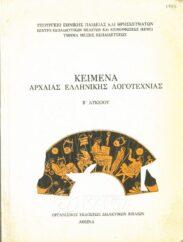Αρχαίοι Έλληνες Συγγραφείς (146/160)